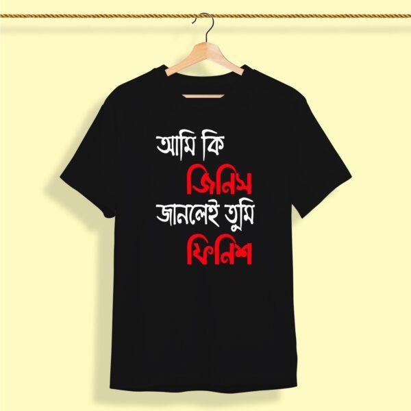 Ami Ki Jinis Janlei Tumi Finish Premium Cotton Tshirt