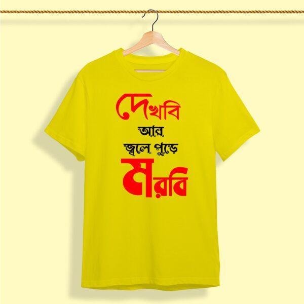 Dekhbi R Jole pure Morbi Premium Cotton Tshirt