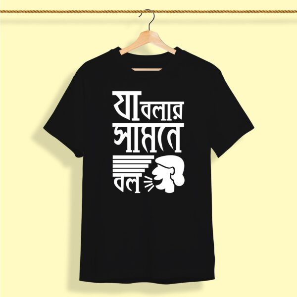 Ja Bolar Samne Bol Premium Cotton Tshirt